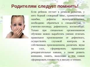 Родителям следует помнить! Если ребенок отстает в речевом развитии, у него бе