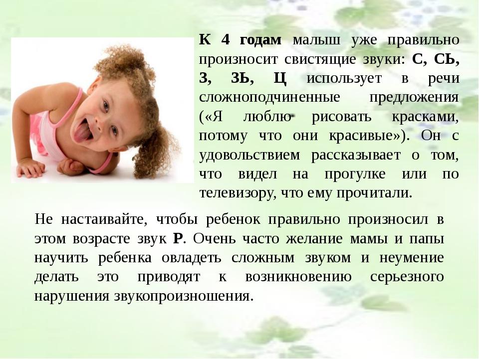 К 4 годам малыш уже правильно произносит свистящие звуки: С, СЬ, З, ЗЬ, Ц исп...