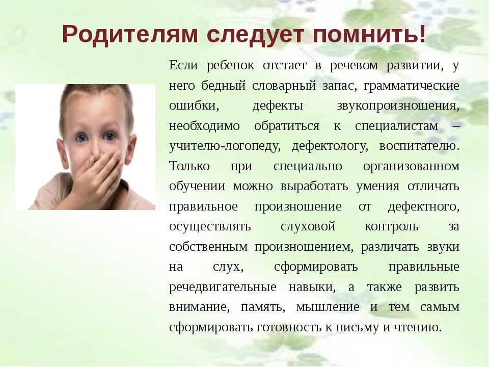 Родителям следует помнить! Если ребенок отстает в речевом развитии, у него бе...