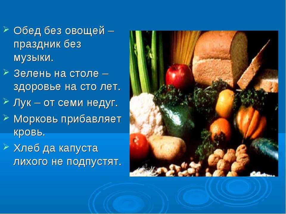 Обед без овощей – праздник без музыки. Зелень на столе – здоровье на сто лет....
