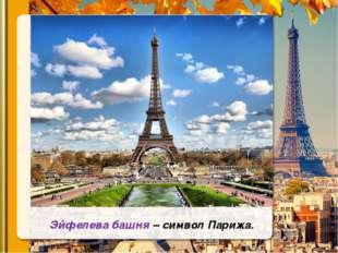 Эйфелева башня – символ Парижа.