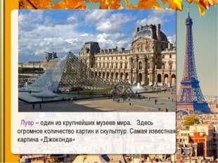 Лувр – один из крупнейших музеев мира. Здесь огромное количество картин и ск
