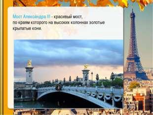 Мост Александра III - красивый мост, по краям которого на высоких колоннах з