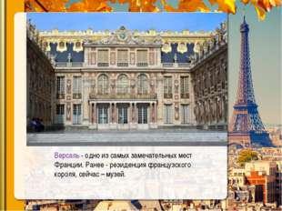 Версаль - одно из самых замечательных мест Франции. Ранее - резиденция франц