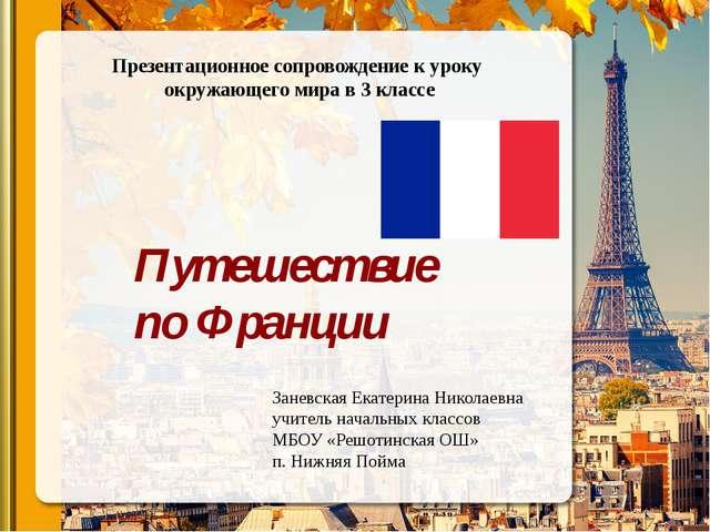 Путешествие по Франции Заневская Екатерина Николаевна учитель начальных класс...