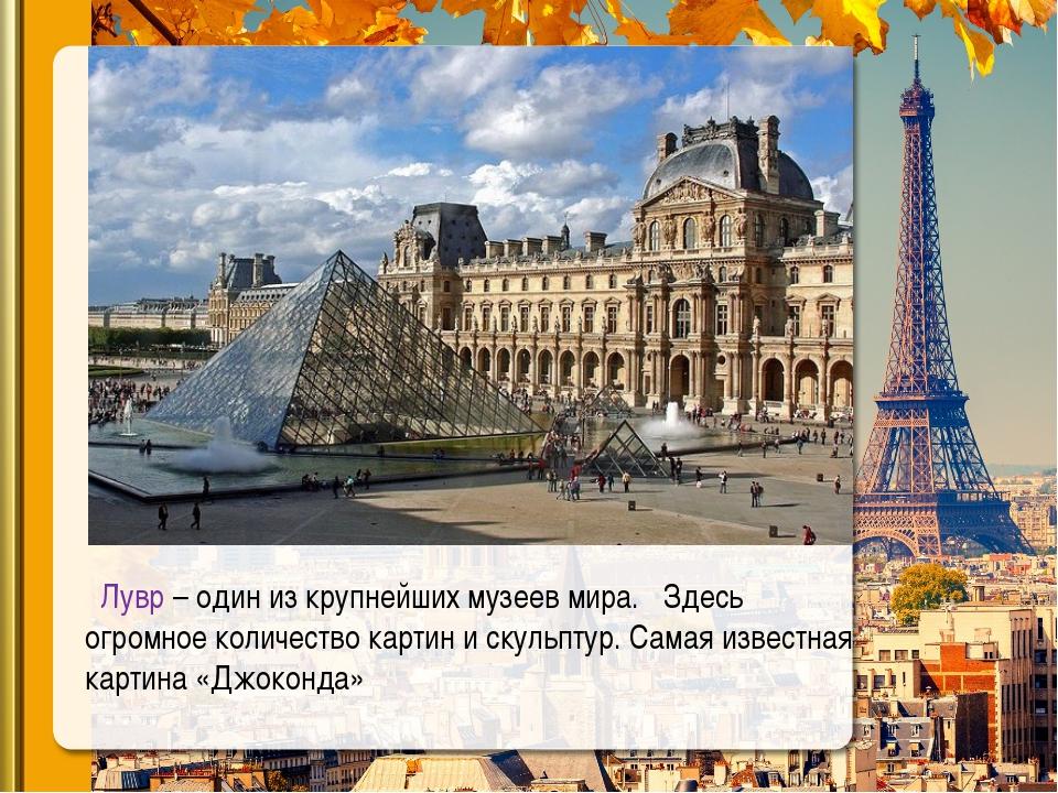 Лувр – один из крупнейших музеев мира. Здесь огромное количество картин и ск...