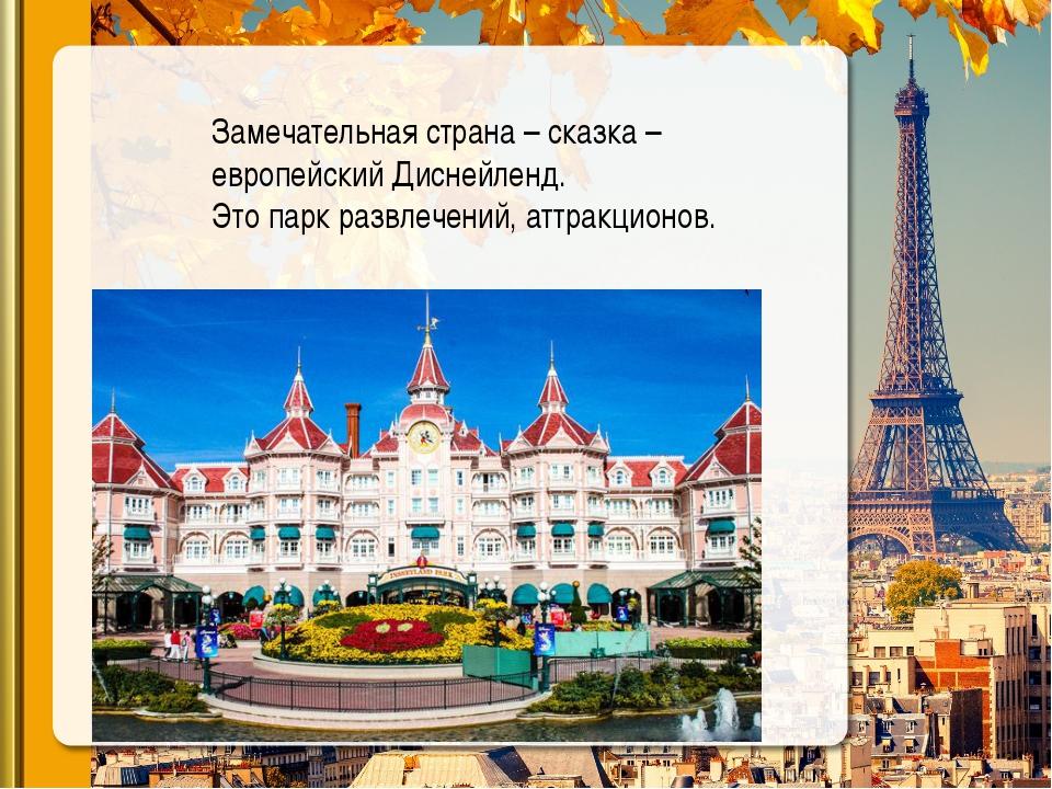 Замечательная страна – сказка – европейский Диснейленд. Это парк развлечений...