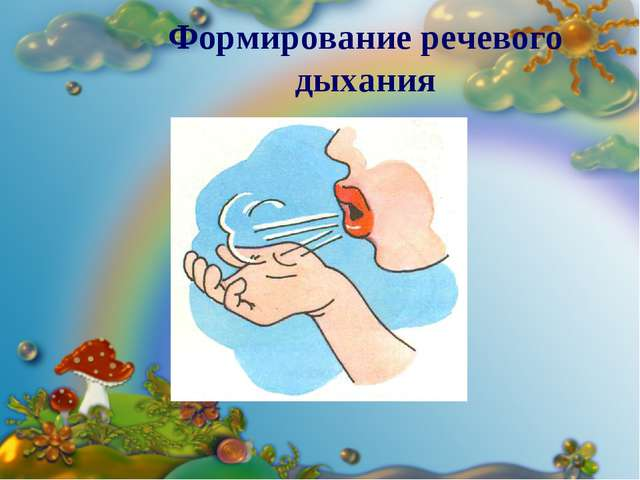 Формирование речевого дыхания
