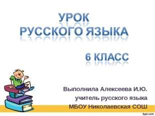 Выполнила Алексеева И.Ю. учитель русского языка МБОУ Николаевская СОШ