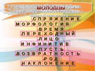 П С Я Р Ж Е Н И Е М 1. Изменение глаголов по лицам и числам Ф Р О О Л О Г 2.