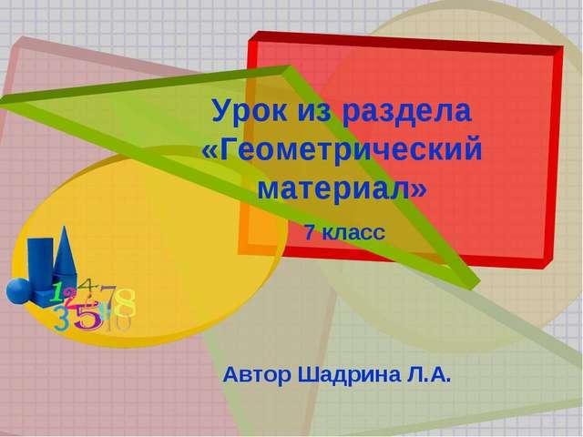 Урок из раздела «Геометрический материал» Автор Шадрина Л.А. 7 класс