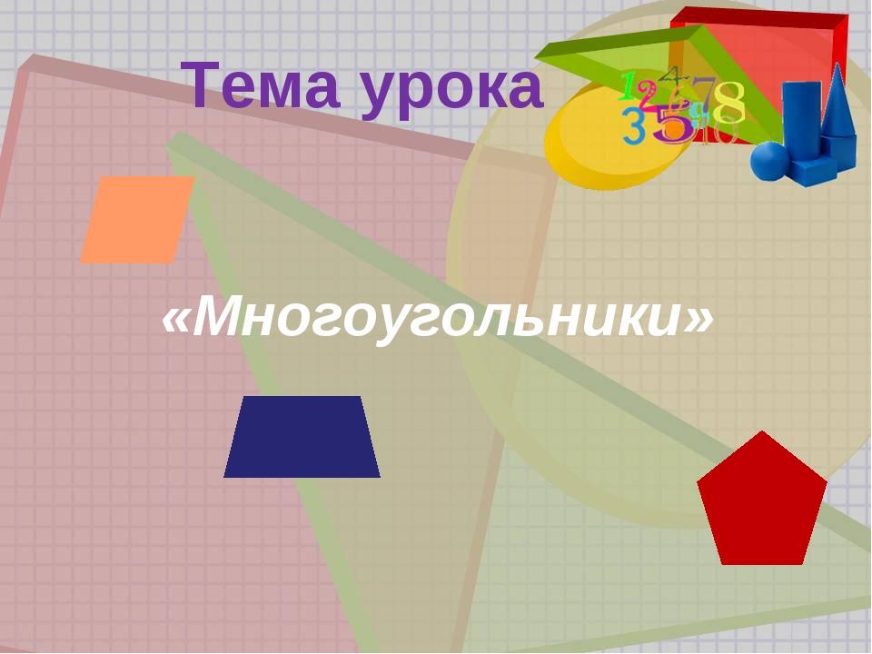 Тема урока «Многоугольники»