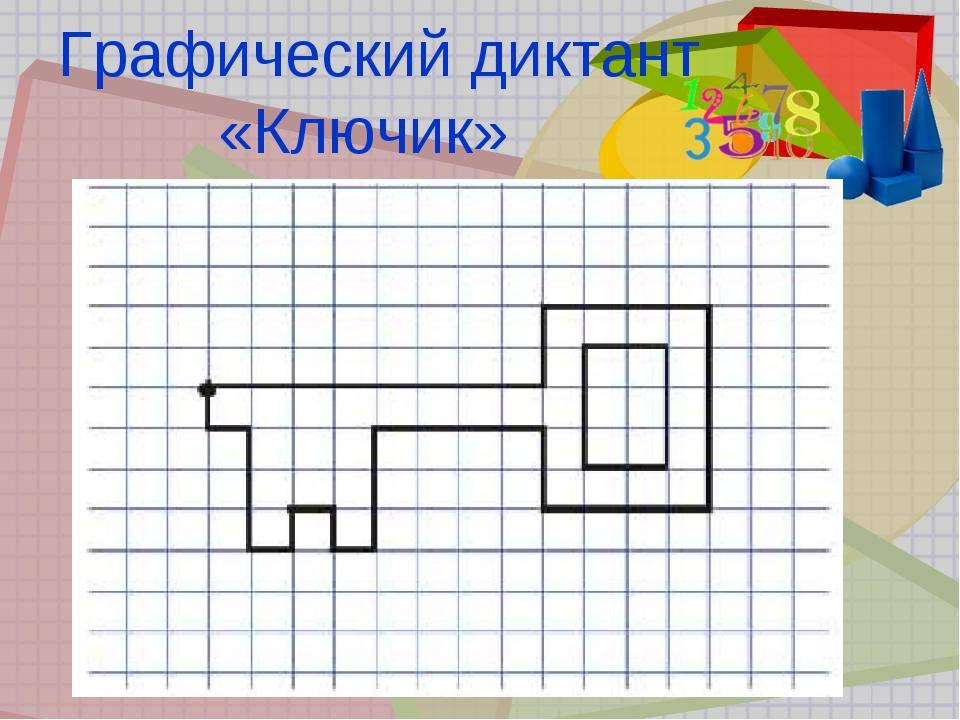 Графический диктант «Ключик»