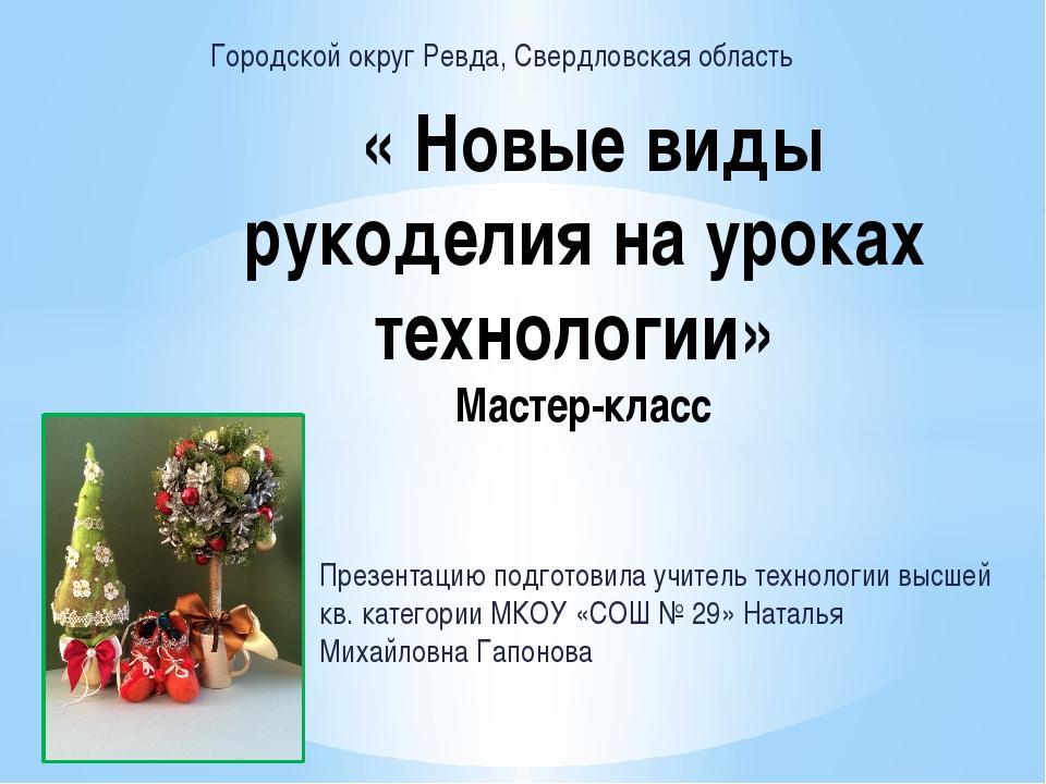 Презентацию подготовила учитель технологии высшей кв. категории МКОУ «СОШ № 2...