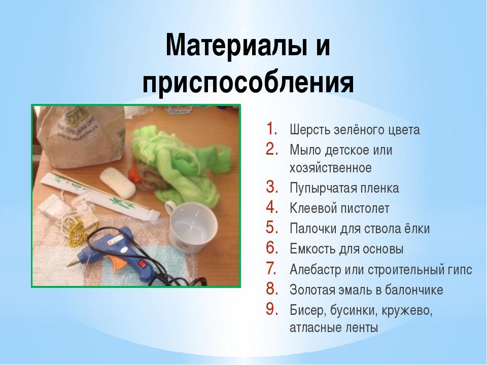 Материалы и приспособления Шерсть зелёного цвета Мыло детское или хозяйственн...