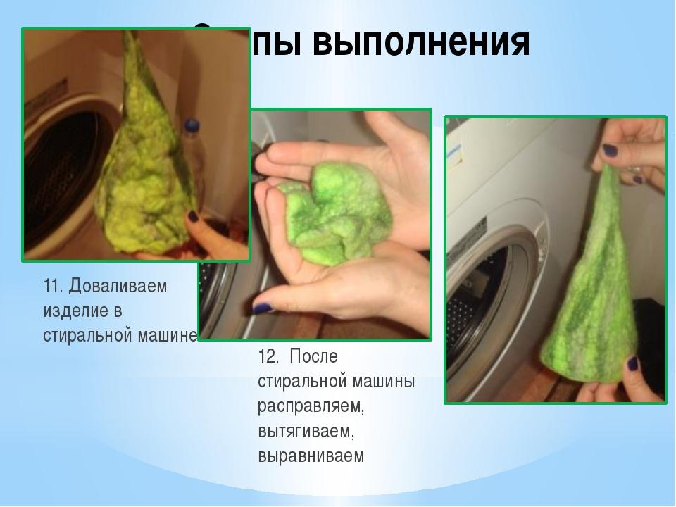 11. Доваливаем изделие в стиральной машине Этапы выполнения 12. После стираль...