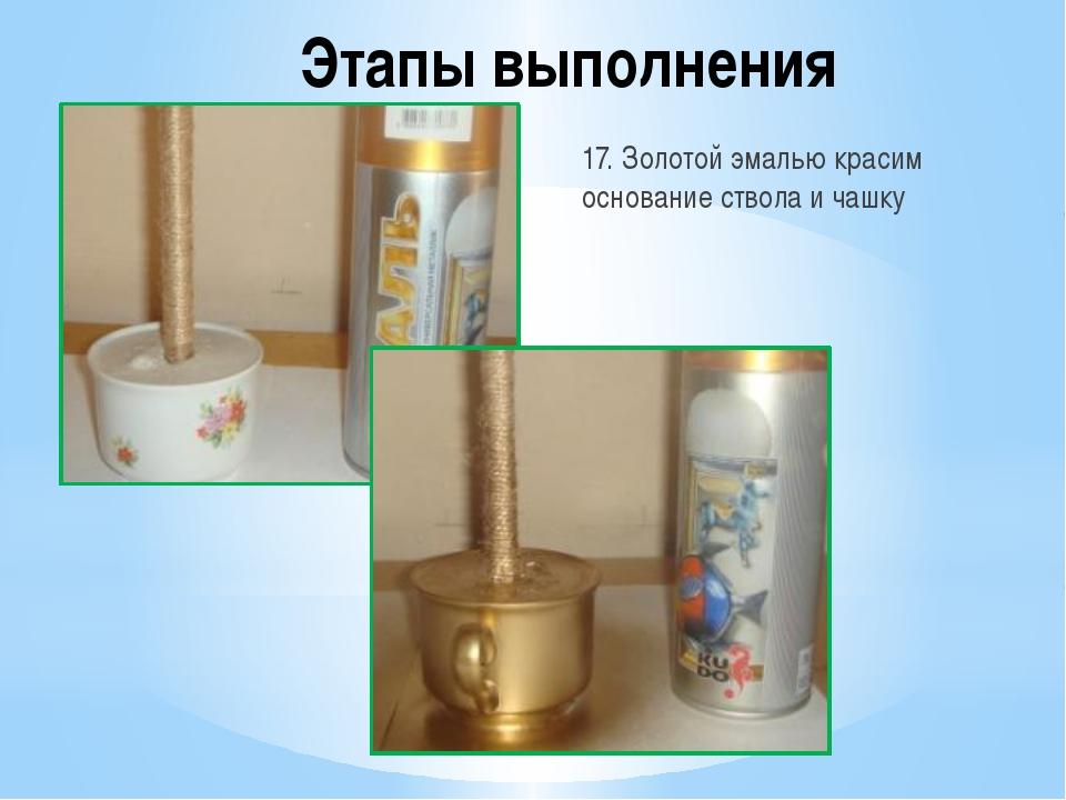 17. Золотой эмалью красим основание ствола и чашку Этапы выполнения