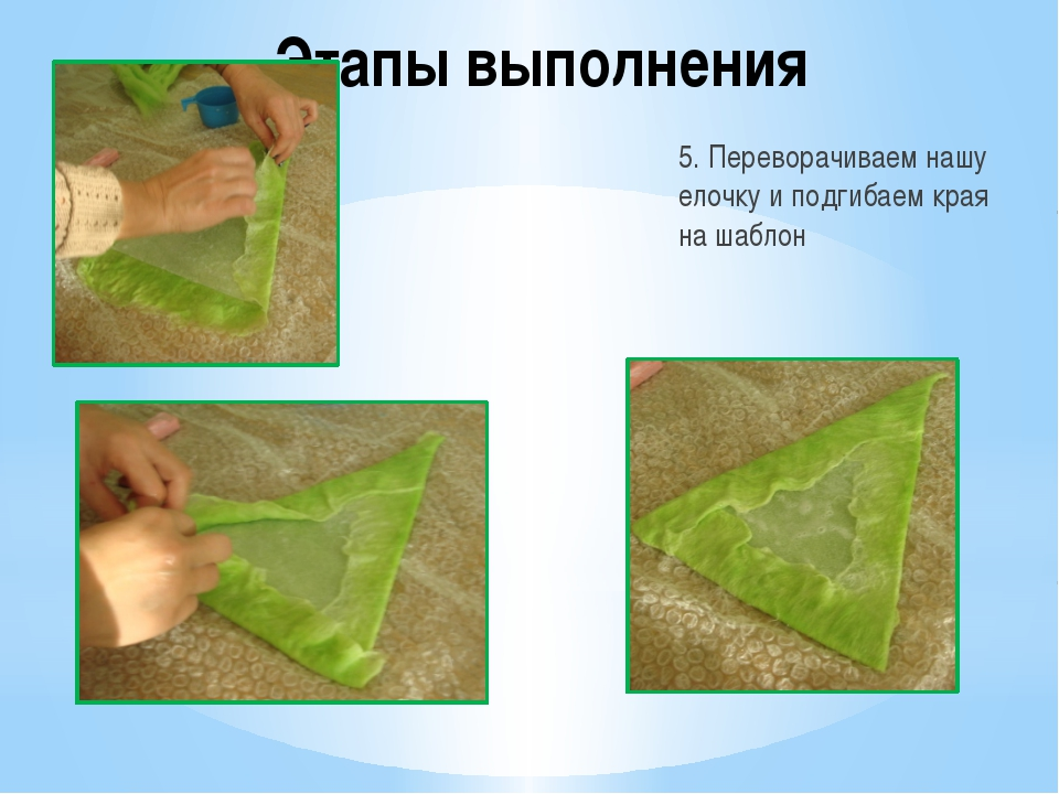 5. Переворачиваем нашу елочку и подгибаем края на шаблон Этапы выполнения