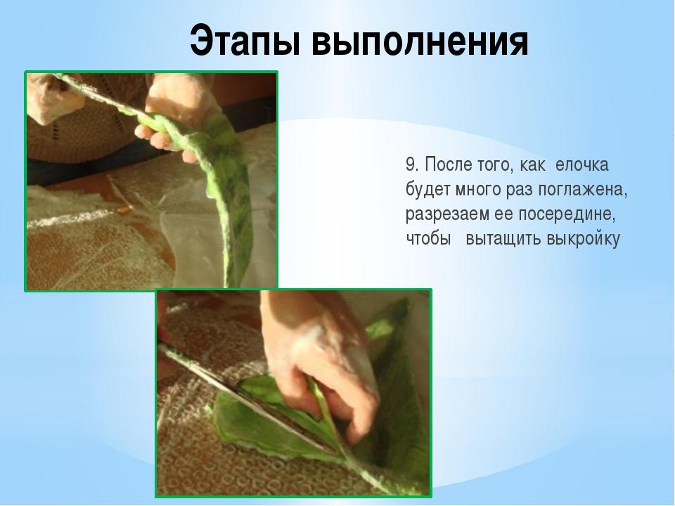 9. После того, как елочка будет много раз поглажена, разрезаем ее посередине,...