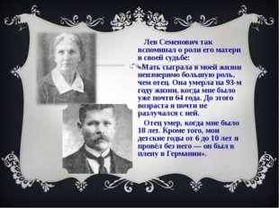 Лев Семенович так вспоминал о роли его матери в своей судьбе: «Мать сыграла