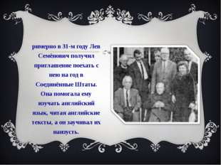 Примерно в 31-м году Лев Семёнович получил приглашение поехать с нею на год в