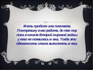 Мать продолжала помогать Понтрягину в его работе, до тех пор пока в начале Вт