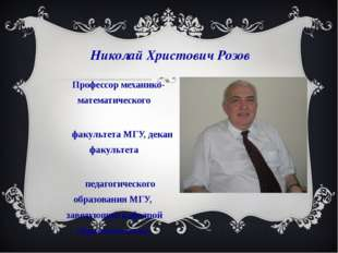 Николай Христович Розов Профессор механико-математического факультета МГУ, де