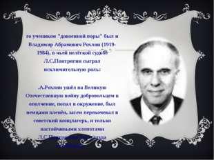 """Его учеником """"довоенной поры"""" был и Владимир Абрамович Рохлин (1919-1984), в"""