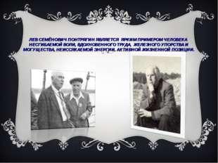 ЛЕВ СЕМЁНОВИЧ ПОНТРЯГИН ЯВЛЯЕТСЯ ЯРКИМ ПРИМЕРОМ ЧЕЛОВЕКА НЕСГИБАЕМОЙ ВОЛИ, В