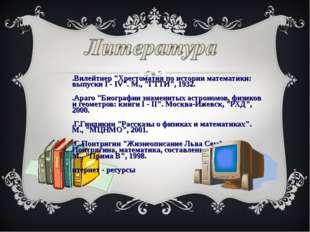 """Г.Вилейтнер """"Хрестоматия по истории математики: выпуски I - IV"""". М., """"ГТТИ"""","""