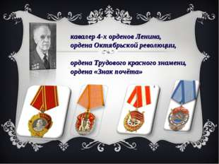 кавалер 4-х орденов Ленина, ордена Октябрьской революции, ордена Трудового кр