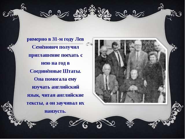 Примерно в 31-м году Лев Семёнович получил приглашение поехать с нею на год в...