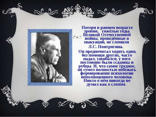 Потеря в раннем возрасте зрения, тяжёлые годы Великой Отечественной войны, п...