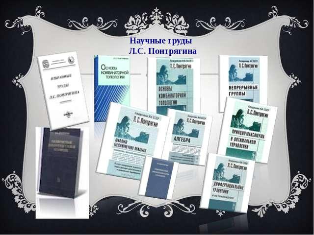 Научные труды Л.С. Понтрягина