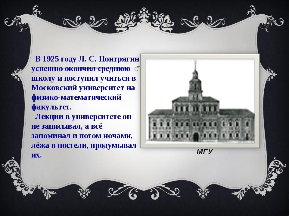 В 1925 году Л. С. Понтрягин успешно окончил среднюю школу и поступил учиться...