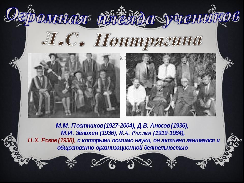 М.М. Постников (1927-2004), Д.В. Аносов (1936), М.И. Зеликин (1936), В.А. Рох...