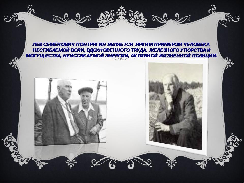 ЛЕВ СЕМЁНОВИЧ ПОНТРЯГИН ЯВЛЯЕТСЯ ЯРКИМ ПРИМЕРОМ ЧЕЛОВЕКА НЕСГИБАЕМОЙ ВОЛИ, В...