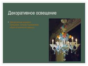 Декоративное освещение Декоративным называют освещение, которое подчеркивает