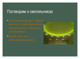 Поговорим о светильниках Светильники бывают общего, местного, комбинированног