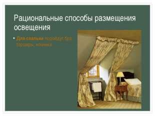 Рациональные способы размещения освещения Для спальни подойдут бра, торшеры,