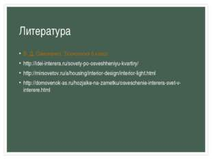 Литература В. Д. Симоненко. Технология 6 класс http://idei-interera.ru/sovety