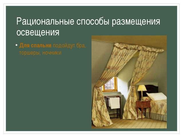 Рациональные способы размещения освещения Для спальни подойдут бра, торшеры,...