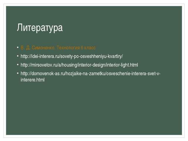 Литература В. Д. Симоненко. Технология 6 класс http://idei-interera.ru/sovety...