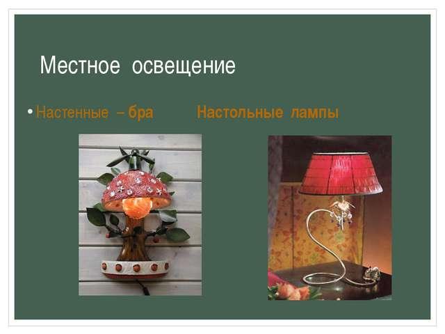 Местное освещение Настенные – бра Настольные лампы