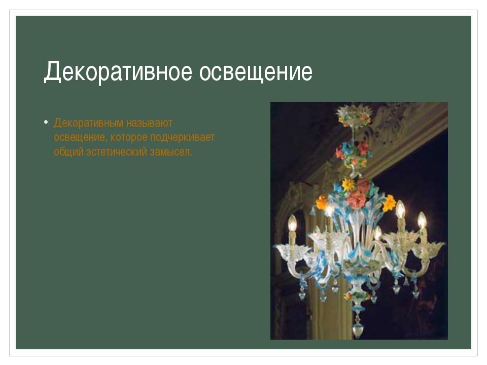 Декоративное освещение Декоративным называют освещение, которое подчеркивает...
