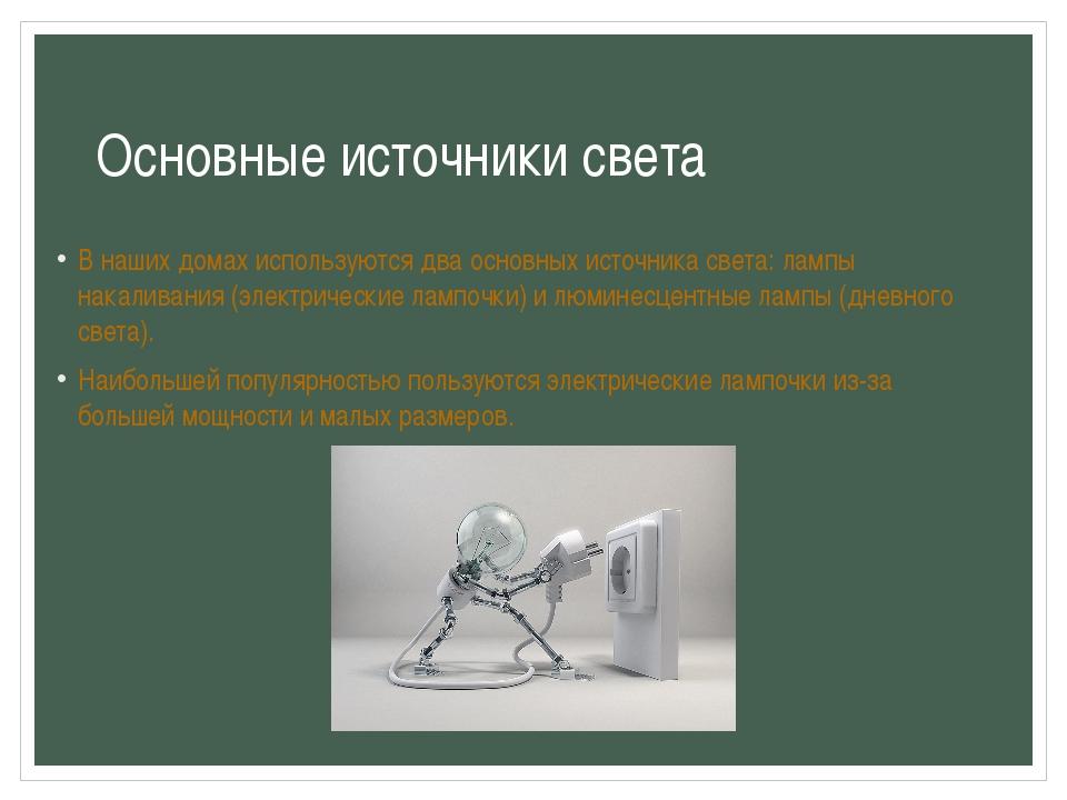 Основные источники света В наших домах используются два основных источника св...