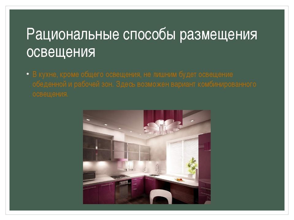 Рациональные способы размещения освещения В кухне, кроме общего освещения, не...