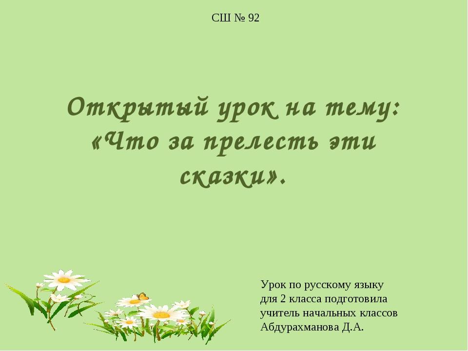 Открытый урок на тему: «Что за прелесть эти сказки». СШ № 92 Урок по русскому...