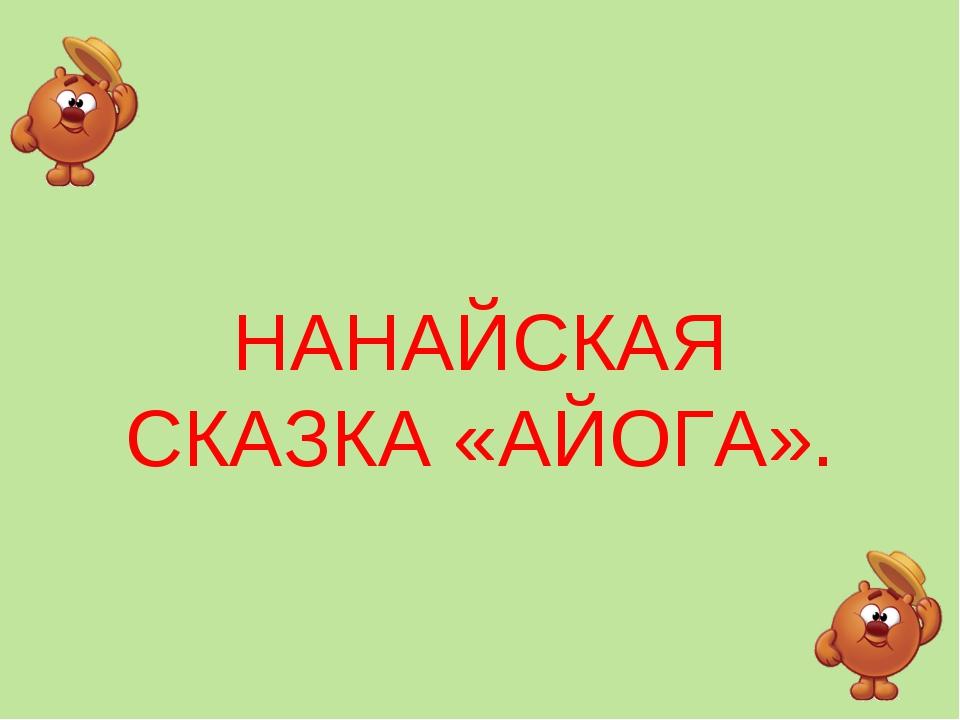 НАНАЙСКАЯ СКАЗКА «АЙОГА».