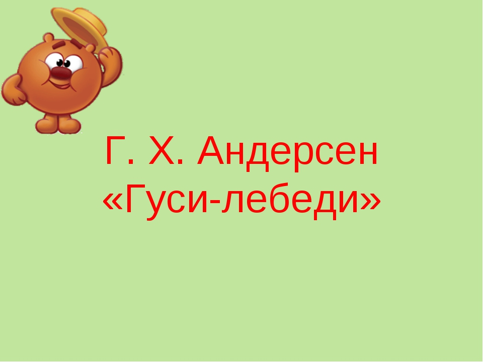 Г. Х. Андерсен «Гуси-лебеди»